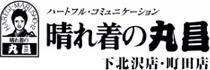 晴れ着の丸昌下北沢店・町田店