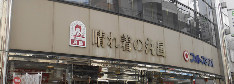 下北沢店 店舗情報・アクセス