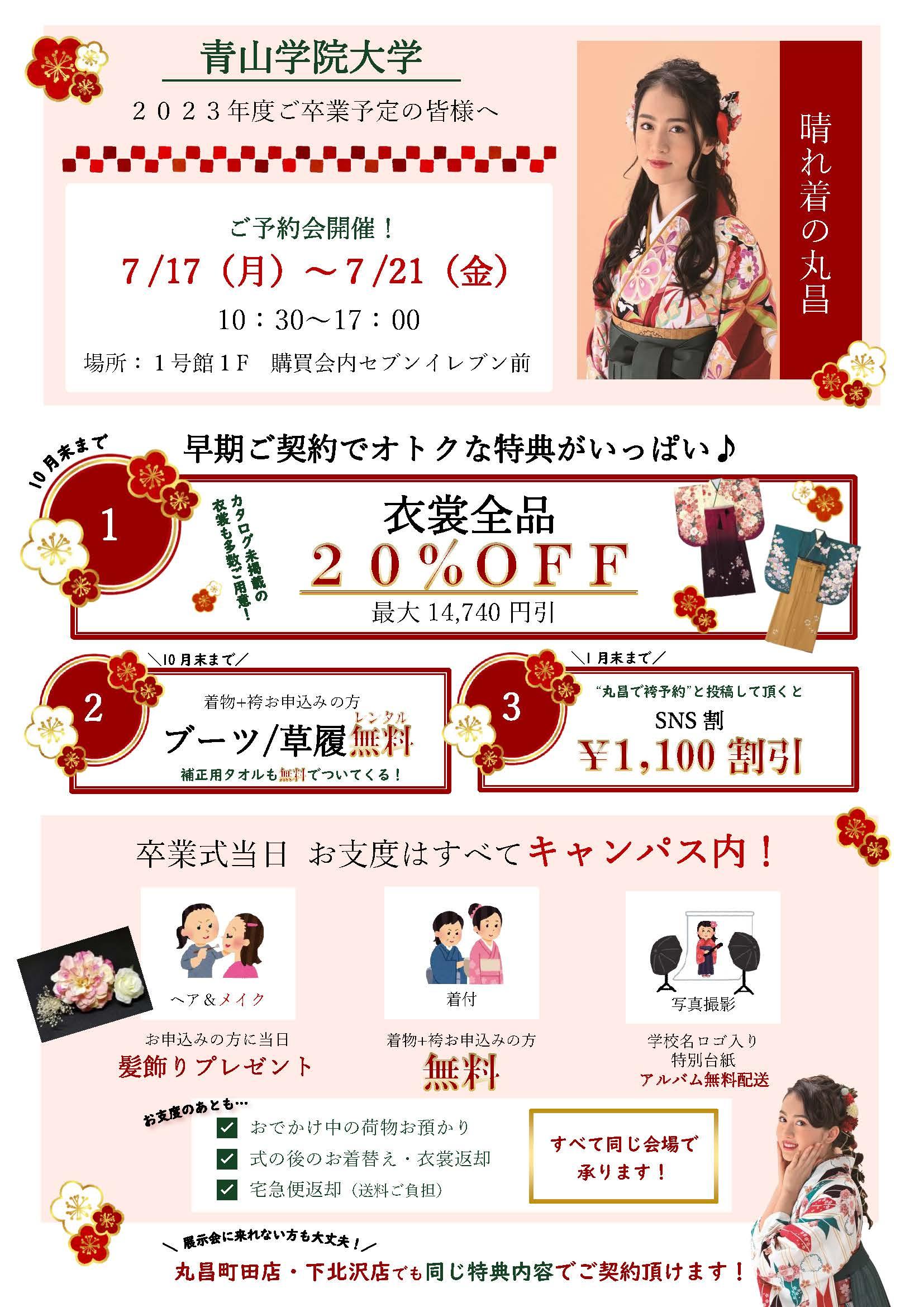 卒業袴レンタル予約会 ご案内チラシ(2020年度)
