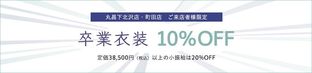 卒業衣装10%割引